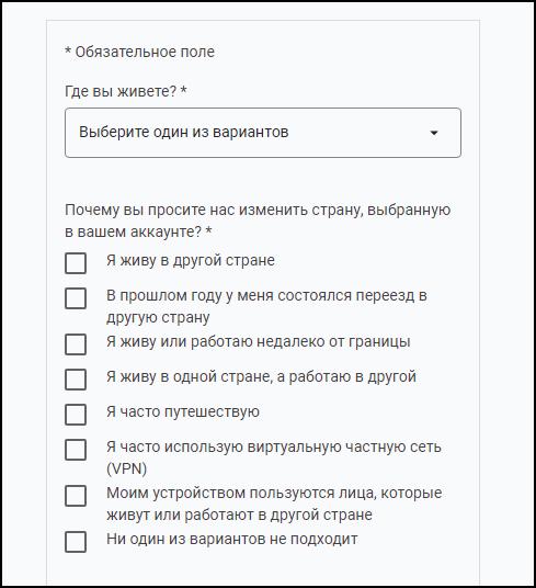 Выбрать вариант для страны в Гугле
