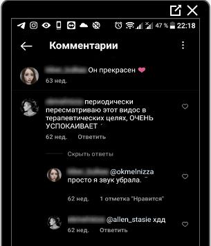 Пример цепочки в Инстаграме