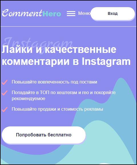 Сайт коммент хиро для Инстаграма