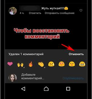 Восстановить комментарий в Инстаграме