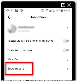 Блокировать пользователя в Тик Токе