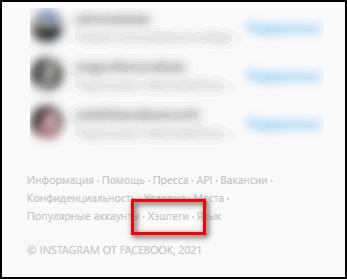 Хештеги в Инстаграме