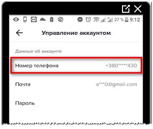Изменить номер телефона в Тик Токе