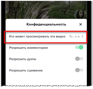 Изменить параметры конфиденциальности