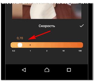Изменить скорость видео в InShot