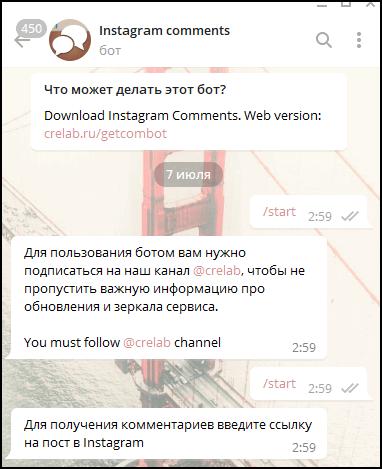 Как работает бот для телеграма