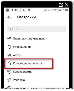 Конфиденциальность в Инстаграме