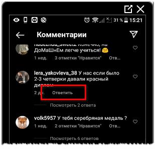 Ответить на оригинальный комментарий в Инстаграме