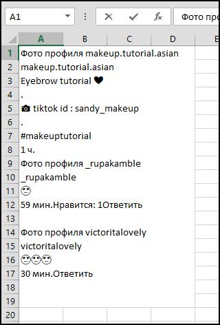 Перенести в таблицу Excel