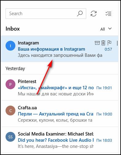 Письмо от Инстаграма по адресу электронной почты