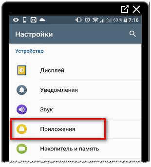 Приложения в Настройках устройства