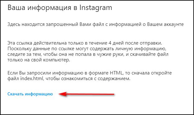 Скачать информацию из Инстаграма