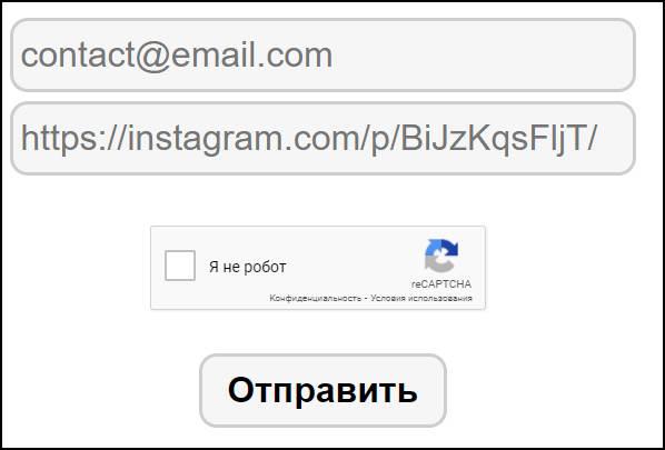 Выгрузка комментариев из инстаграма через сервис