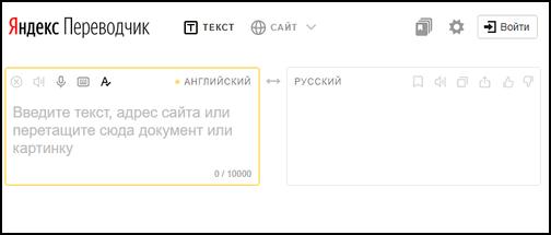 Яндекс переводчик по картинке