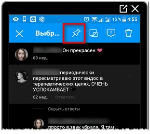 Закрепить комментарий в Инстаграме
