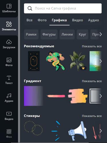 Canva графические элементы