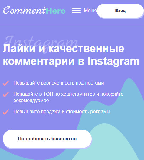 Comment Hero заработок