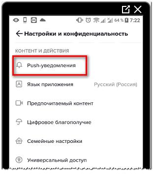 Push-уведомления в Тик Токе