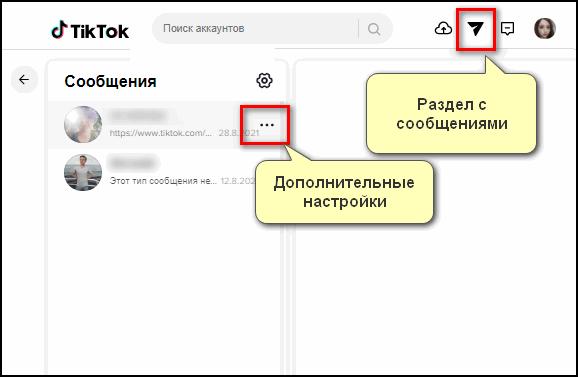 Перейти к блокировке с веб-версии в Тик Токе