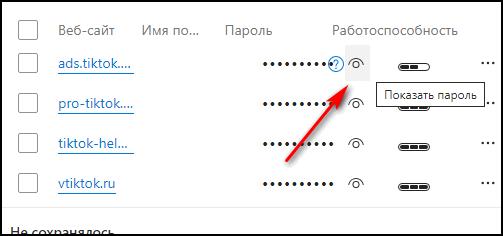 Показать пароли от социальной сети