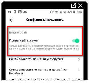 Приватный аккаунт в Тик Токе