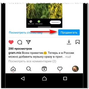 Продвигать публикацию в Инстаграме