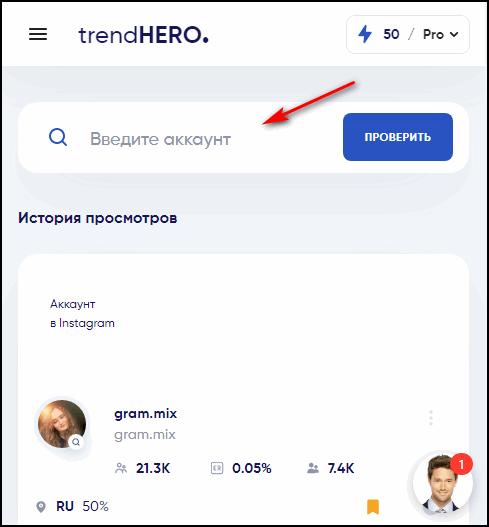 Проверить аккаунт с помощью TrendHero