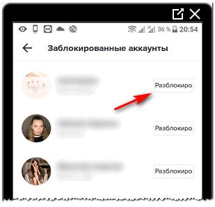 Разблокировать аккаунт в Тик Токе