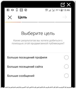 Создание промоакций в Инстаграме