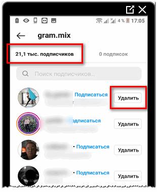 Удалить подписчиков из Инстаграма