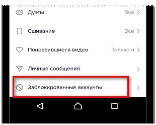 Заблокированный аккаунт в Тик Токе