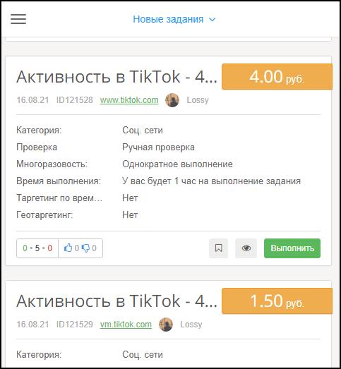TaskPay для Тик тока