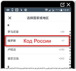 Регистрация номер китайский Тик Ток