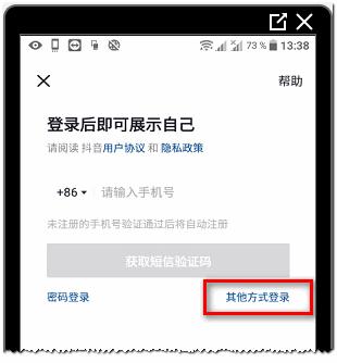 Регистрация в китайском Тик Токе