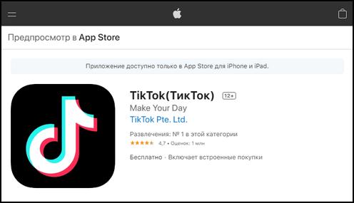 Скачать Тик Ток из AppStore